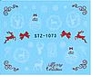 Слайдер водный для дизайна ногтей STZ-1073