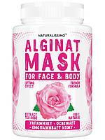 Альгинатная маска с розой, 1000г