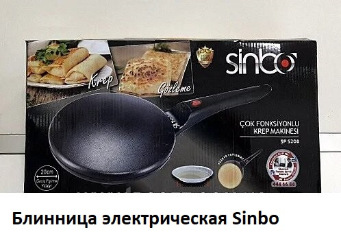 Електрична млинниця заглибна SINBO SP - 5208