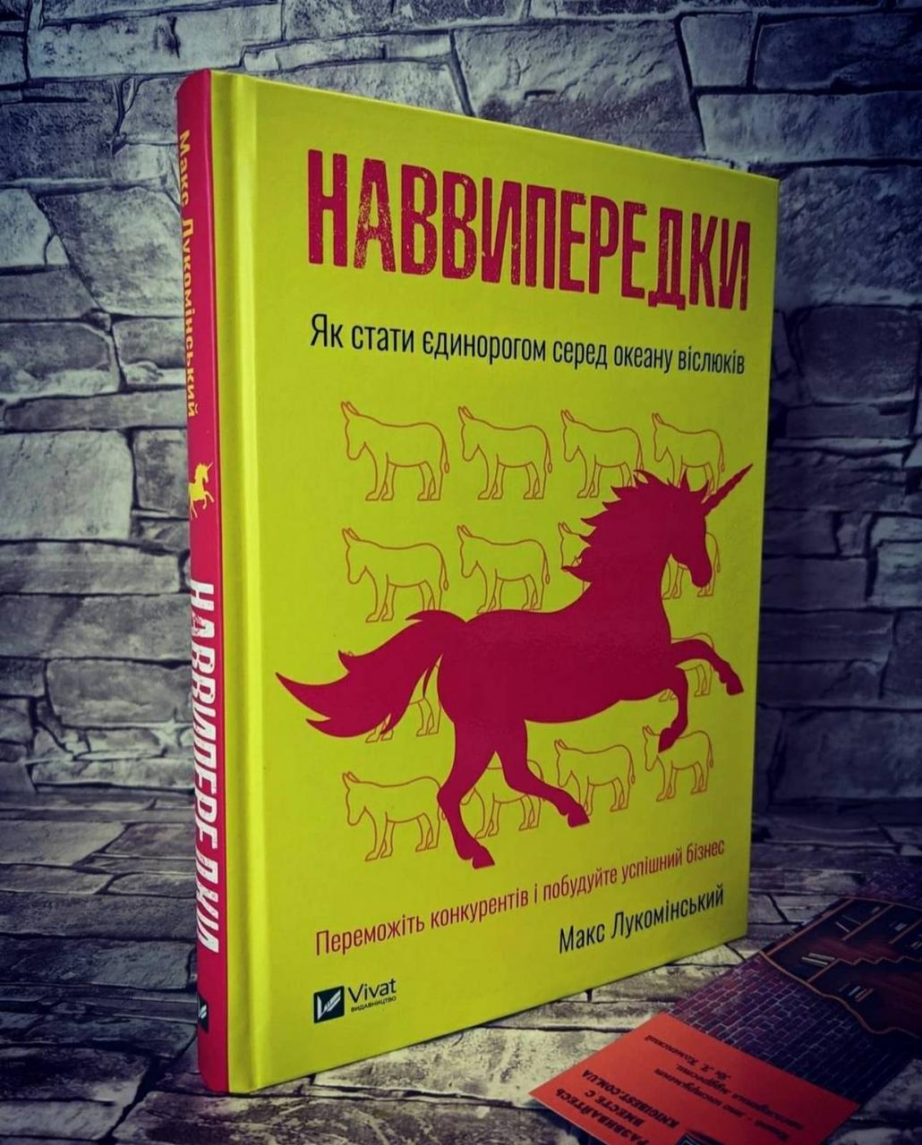 """Книга """"Наввипередки"""" Як стати єдинорогом серед океану віслюків Макс Лукомінський"""