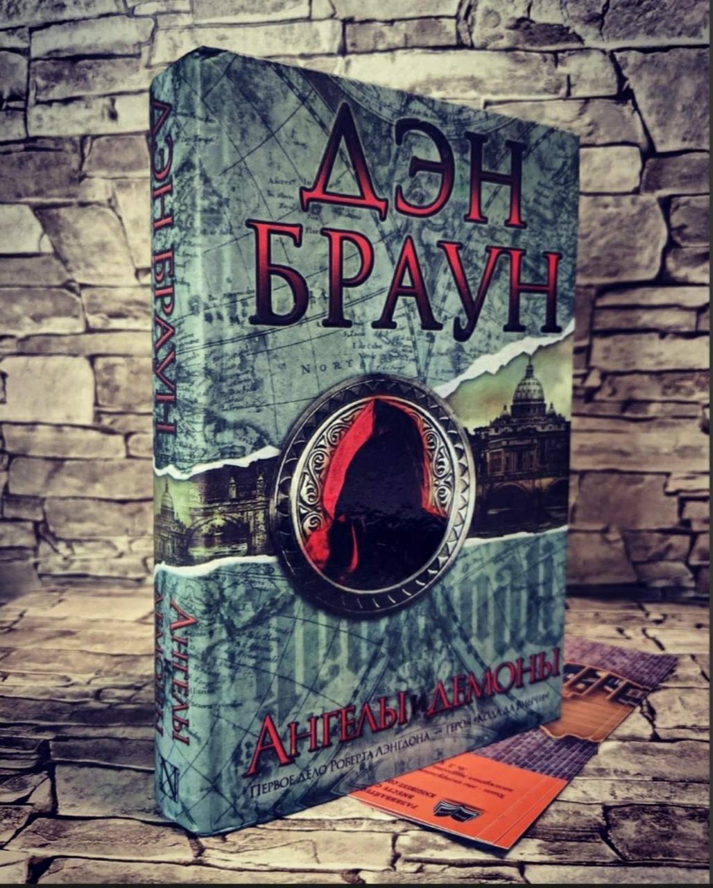 """Книга """"Ангелы и демоны"""" Дэн Браун"""