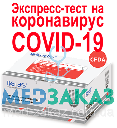 Тести на ангиген Ag коронавірусу SARS-COV-2 COVID-19 W196 WONDFO (20шт.)