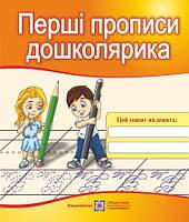 Перші прописи дошколярика. Зошит для підготовки руки до письма для дітей 5–6 років