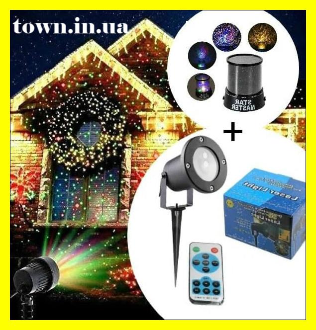 Лазерный новогодний проектор с пультом для дома и улицы Laser Light + проектор звездного неба Star Master