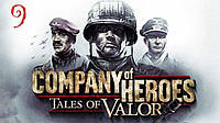 Company of Heroes: Tales of Valor ключ активации ПК