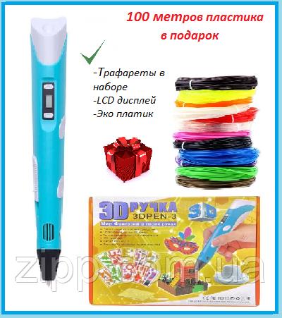 3D Ручка для детей в Украине + трафареты + 100 м пластика в подарок 3DPen с LCD дисплеем 3D Ручка Бирюзовая