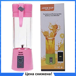 Блендер Smart Juice Cup Fruits USB (Розовый) - Фитнес-блендер портативный для смузи и коктейлей