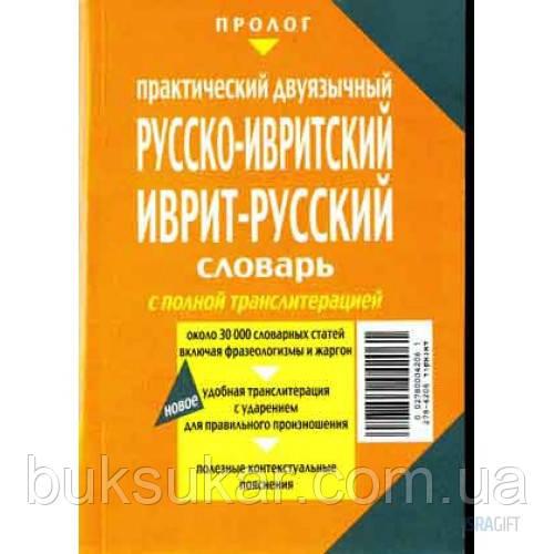 Русско-ивритский, иврит-русский словарь с транскрипцией  Свыше 30000 слов б/у