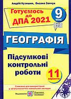 Готуємось до ДПА 2021 з географії 9 клас. (Підручники і посібники)