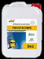 Пеногаситель для пылесоса Antifoam for vacuum cleaner 5 л / Піногасник для пилососа 5 л