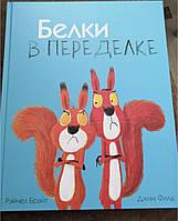 Книга Белки в переделке. Изд. Поляндрия. Рэйчел Брайт