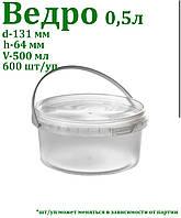 Ведро пластиковое 0,5 л для пищевых продуктов