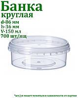 Банка круглая 150мл VitalPlast 98х36, 700шт/ящ