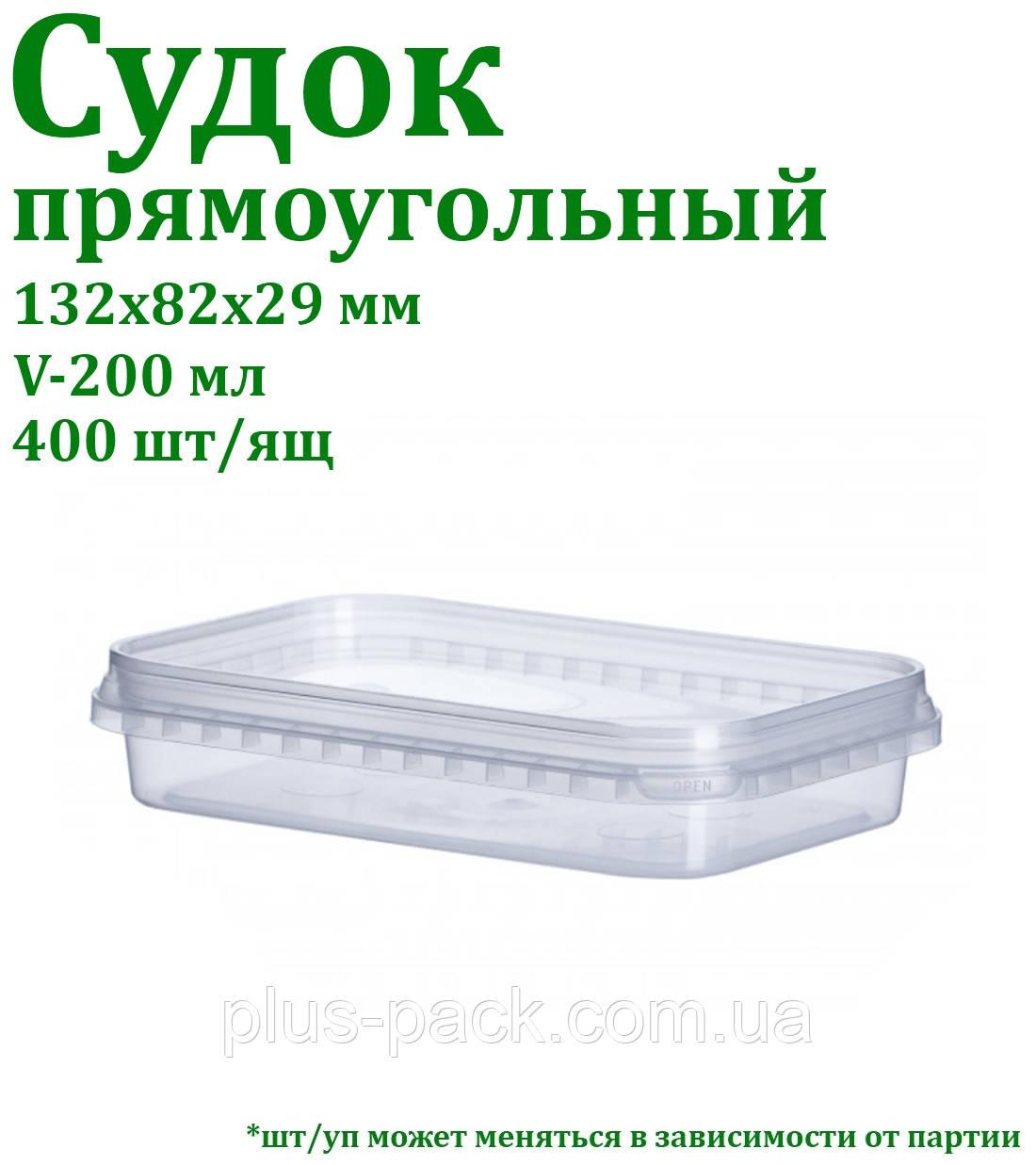 Судок прямоугольный 200мл VitalPlast 132х29