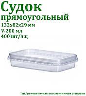 Судок прямоугольный 200мл VitalPlast 132х29, 500шт/ящ