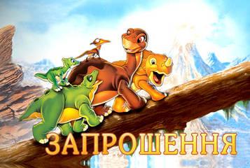 """""""Динозаврики"""" - Запрошення УКР"""