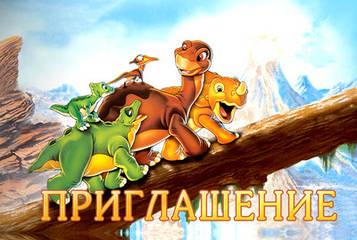 """""""Динозаврики"""" - Пригласительные РУС"""