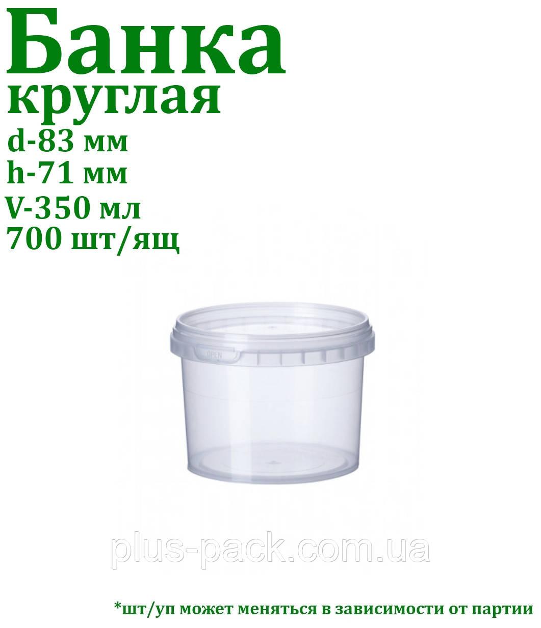 Банка 0,35 л, пластиковая, пищевая VitalPlast 98х71