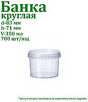 Банку 0,35 л, пластикова, харчова VitalPlast 98х71, 700шт/ящ