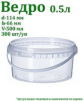 Ведро пластиковое пищевое 0.5л VitalPlast