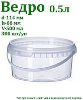 Відро пластикове харчове 0.5 л