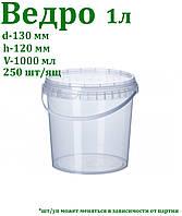 Ведро пластиковое пищевое  1л Vital-Plast
