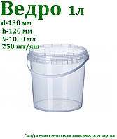 Відро пластикове харчове 1л Vital-Plast, 250шт/ящ
