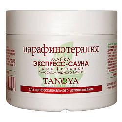 Парафиновая маска ЭКСПРЕСС-САУНА TANOYA 300