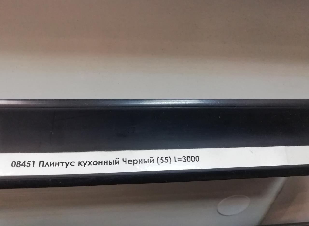 Плінтус кухонний Чорний   L=3000
