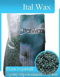 Воск горячий в гранулах ItalWax Азулен 250 гр. (ручная фасовка)