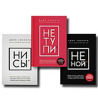"""Набор книг """"НЕ ТУПИ"""", """"НИ СЫ"""", """"НЕ НОЙ"""" Джен Синсеро"""