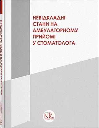 """Книга """"Невідкладні стани на амбулаторному прийомі у стоматолога""""  Купновицька І.Г., Кононенко Ю.Г."""