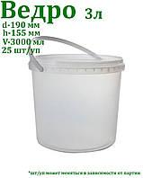 Ведра пластиковые пищевые 3,3л, 25шт/ящ