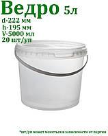 Ведра пластиковые пищевые  5л, 20шт/ящ