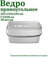 Ведра пластиковые пищевые  5,5л прямоугольное, 20шт/ящ