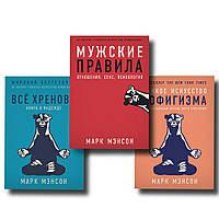 НАБОР 3 КНИГИ от Марка Мэнсона: «Тонкое искусство пофигизма», «Все хреново», «Мужские правила»