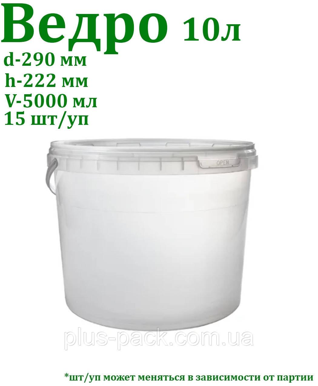 Відра пластикові харчові 11,2 л, 15шт/ящ