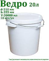 Ведра пластиковые пищевые 20л, 20шт/ящ