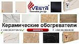 Vesta Energy PRO 500 бежевый Керамический электрообогреватель ., фото 10