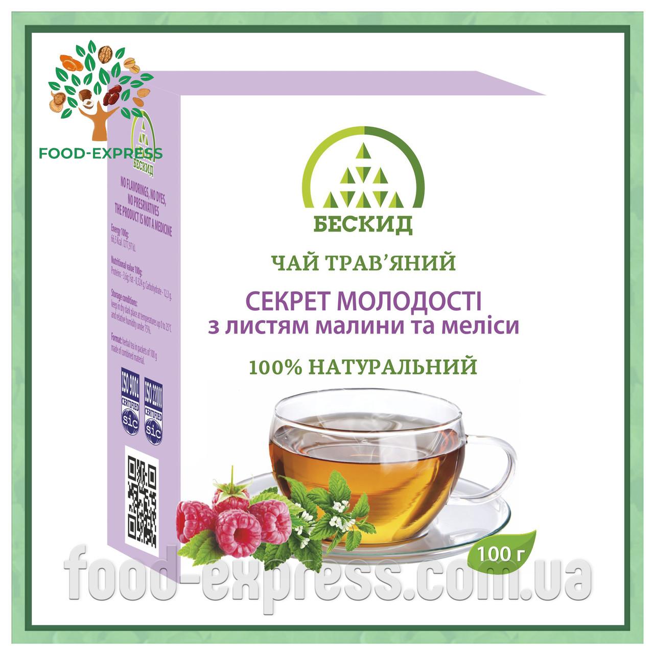 Чай трав'яний «Секрет молодості» з листям малини та меліси 100г