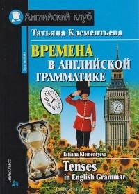 Времена в английской грамматике Татьяна Клементьева