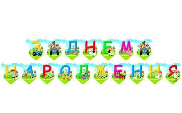 """Синий трактор"" - Гирлянда Буквы длинна - до 2м., УКР"