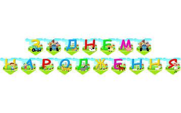 """""""Синий трактор"""" - Гирлянда Буквы длинна - 2.5м., УКР"""