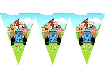 """""""Синий трактор"""" - Вимпел Трикутники, 15 прапорців."""