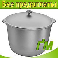 Казан кухонно-туристический 15 л.