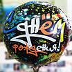 """ВЗ 18"""" граффити протектор. Фольгированный шар праздничный С Днем рождения. В УП., фото 3"""