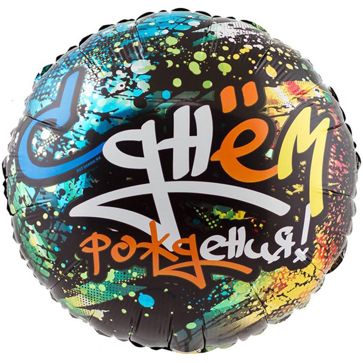 """ВЗ 18"""" граффити протектор. Фольгированный шар праздничный С Днем рождения. В УП."""