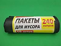 Сміттєвий пакет 240литров (10шт LD) Люкссупер (1 рул)