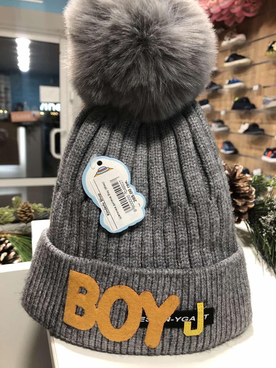 Утепленная шапочка для мальчика Boy (размер 48-50)