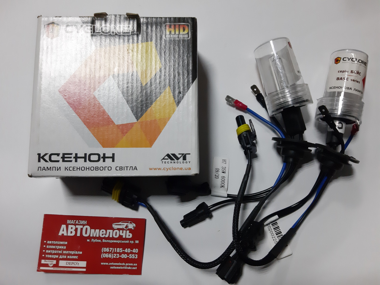 Лампа ксеноновая CYCLON H7 12-24V 35W 6000K к-т